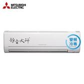 [MITSUBISHI 三菱]9-11坪 靜音大師 1級 變頻冷專一對一分離式冷氣  MSY-GE60NA/MUY-GE60NA