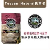 Tuscan Natural 托斯卡〔無穀貓糧,去骨鮭魚+蔬菜,13.2磅〕 產地:美國