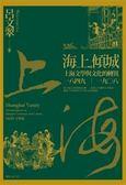 (二手書)海上傾城:上海文學與文化的轉異,一八四九-一九○八
