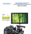 【EC數位】FEELWORLD 富威德 FW279 專業攝影監視螢幕 7吋 4K 高清顯示 攝影監視器 外掛螢幕