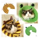 伊麗莎白圈軟布貓咪美容罩寵物防咬防舔恥辱圈棉麥吉良品