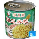 飯友甜玉米粒340g*3*8【愛買】