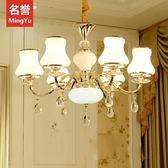 客廳吊燈歐式水晶簡歐美式吊燈現代簡約臥室北歐法式套餐燈具 220vigo街頭潮人