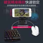 遊戲手柄 槍神王座K1吃雞神器刺激戰場輔助蘋果專用安卓手機吃雞手柄鍵盤滑鼠 維科特3C
