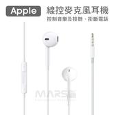 【marsfun火星樂】[限時搶購]蘋果 Apple 耳機 3.5mm 帶線控麥克風耳機 iPhone 5S / 6 / 6S / 6 Plus / 6S Plus