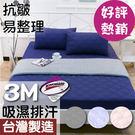 床包 保潔墊 3M吸濕排汗-雙人(單品)...