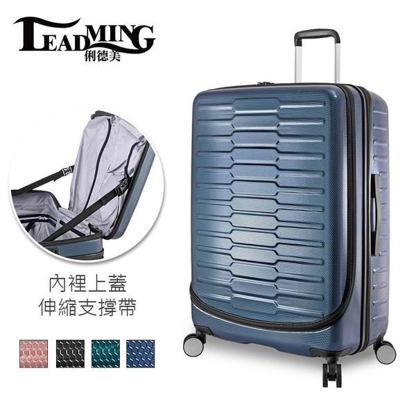 免運 Leadming 商務兩用旅行箱  20吋前開式擴充行李箱 多色可選 可加大 登機箱  硬箱 桔子小妹