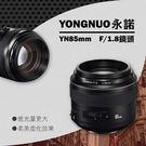 攝彩@Canon用 永諾 YN85mm f1.8 定焦鏡頭 大光圈 背景虛化 支援兩種對焦模式 85mm YN85