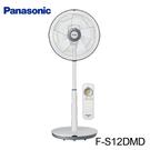 Panasonic國際牌F-S12DMD...