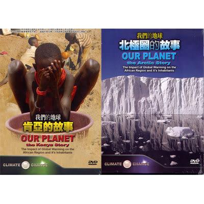 我們的地球DVD(2盒裝)