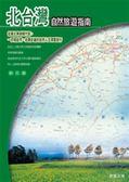 (二手書)北台灣自然旅遊指南