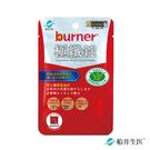 【即期】burner倍熱 健字號極纖錠4顆/袋 - 2021.11.13