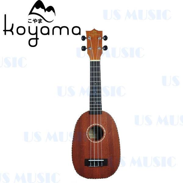 【非凡樂器】KOYAMA KYM-SP75 21吋復古風格烏克麗麗 / 贈琴袋.吊帶.調音器.指法表 / 公司貨
