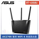 【活動促銷6/1-6/7】 ASUS 華碩 RT-AX68U AX2700 WiFi 6 3T3R強訊號無線路由器(分享器)