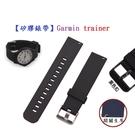【矽膠錶帶】Garmin trainer 智慧 智能 20mm 手錶 替換 純色 運動 腕帶