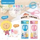 【雄獅】SS017 奶油獅學生剪刀(藍、粉紅兩色可選)