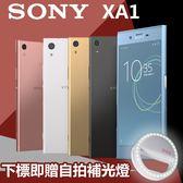 庫存福利品 Sony XA1 Xa1 32g 金白黑粉  年終特惠:3950元 下單加碼送自拍補光燈