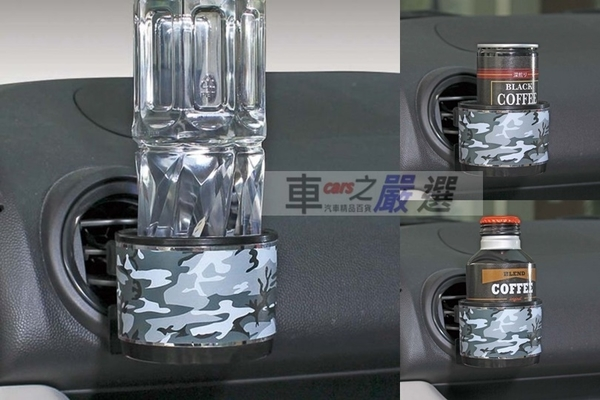 車之嚴選 cars_go 汽車用品【Fizz-1038】日本NAPOLEX 多功能冷氣孔 智慧型手機架 飲料置物架 迷彩灰