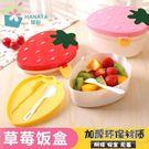 日式迷妳草莓兒童雙層便當盒『潮流世家』...