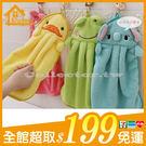 ✤宜家✤繽紛甜美糖果色-超柔珊瑚絨卡通擦手巾 創意可掛毛巾