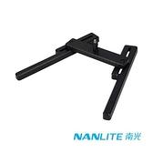 【南紡購物中心】NANLITE 南光 桌上型工字架 (NAGLS-DT-5/8)