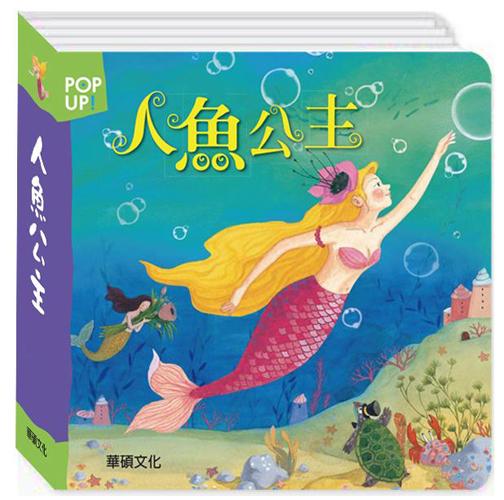 人魚公主(立體繪本世界童話)【立體書】
