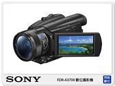 【免運費】SONY 索尼 FDR-AX700 4K 高畫質 數位攝影機(AX700,台灣索尼公司貨)