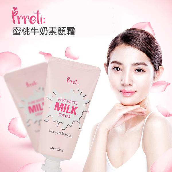 韓國 Prreti 蜜桃牛奶素顏霜 50g 水蜜桃牛奶【小紅帽美妝】NPRO
