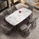 餐桌 巖板大理石餐桌椅組合家用小戶型后現代簡約輕奢長方形吃飯桌 芊墨左岸LX
