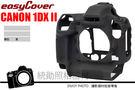 easyCover 金鐘套 相機軟殼 保護殼 FOR CANON 1DX II 黑色