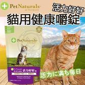 【zoo寵物商城 】PetNaturals寶天然》活力好好貓嚼錠-30粒
