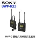 【EC數位】SONY UWP-D21 K14 無線麥克風 領夾式 4G不干擾 無線 MIC 採訪 單眼 攝影機 收音
