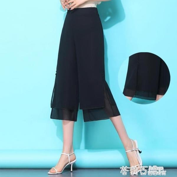 2021新款夏垂感闊腿褲女雪紡開叉大碼高腰薄寬鬆直筒裙褲 茱莉亞
