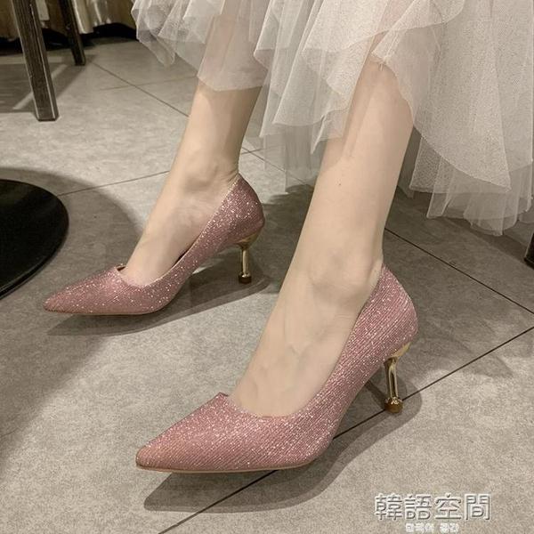 高跟鞋2020新款夏季法式少女性感細跟網紅婚鞋銀色仙女風尖頭單鞋 韓語空間