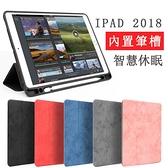 iPad 9.7吋 2018 帶筆槽 保護套 平板電腦殼 全包防摔套 皮套 智慧休眠 站立支撐 New ipad