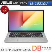 ASUS X413FP-0021W10210U 14吋 i5-10210U 2G獨顯 幻彩白 筆電(六期零利率)-送變速鼠