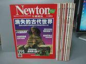 【書寶二手書T7/雜誌期刊_NFO】牛頓_191~200期間_共10本合售_消失的古代世界等