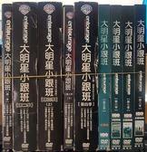 U00-164#正版DVD#大明星小跟班:第1+2+3+4+5+6+7+8季#影集#挖寶二手片