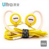 【TOPLAY聽不累】長時舒適聆聽耳機 陽光白 H11-Y03
