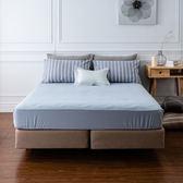 Hoi!水洗棉床包-加大素色藍