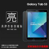 ◇亮面螢幕保護貼 SAMSUNG 三星 Galaxy Tab S3 T820/T825Y 9.7吋 平板保護貼 軟性 亮貼 亮面貼 保護膜