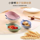 小麥稈創意小吃日式餐具醋碟醬油碟骨碟鹹菜碟子【庫奇小舖】
