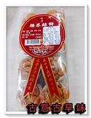 古意古早味 腰果酥餅 (純素/350公克/包) 懷舊零食 鹹腰果餅 腰果麥芽餅 產地 越南 堅果