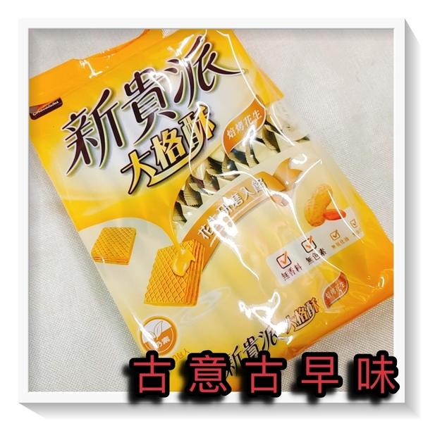 古意古早味 新貴派大格酥 (烘烤花生口味/324公克/20包裝/奶素) 懷舊零食 無香料 無色素 餅乾