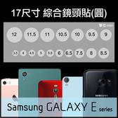 ▼綜合鏡頭保護貼 17入/手機/平板/攝影機/相機孔/SAMSUNG GALAXY E5/E7