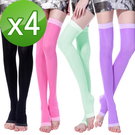 【黑魔法】機能瑜珈型紓壓睡眠塑腿襪(纖腿襪/顏色隨機/雙)x4