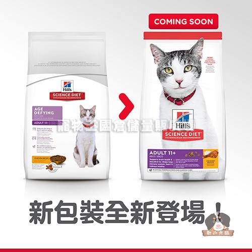 【寵物王國】希爾思-成貓11歲以上(雞肉特調食譜)-15.5磅(7.03kg)