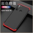 三節殼 紅米 Note 8T 手機殼 防摔 防指紋 360度全包邊 磨砂硬殼 紅米 Note 8T 三段式拼接 手機套