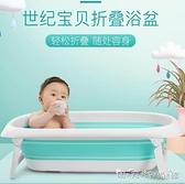 嬰兒摺疊浴盆寶寶洗澡盆兒童可坐躺通用多功能新生兒用品WD 聖誕節全館免運