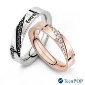 情侶對戒ATeenPOP 珠寶白鋼戒指愛的勇氣開運尾戒單個 七夕情人節好禮